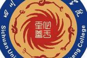 四川大学锦城学院专升本概率 四川民办口碑不错的大专院校