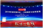 2019中美贸易战最新消息