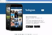 Instagram的准系统版适合安卓设备