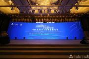 2018年 第四届 北京金融论坛